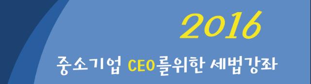 2016 년 중소기업 CEO.png